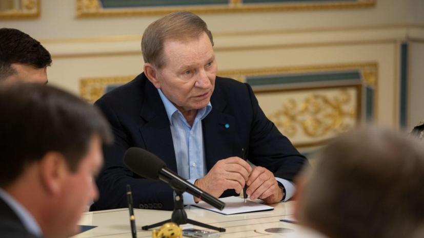 Кучма заявил об отсутствии экономической блокады Донбасса