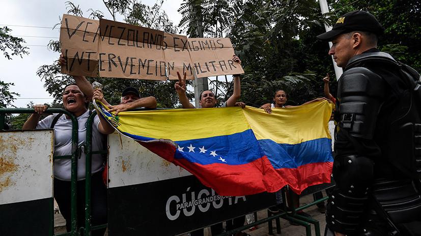 «Появились другие приоритеты»: почему в США заговорили о проблемах внутри венесуэльской оппозиции