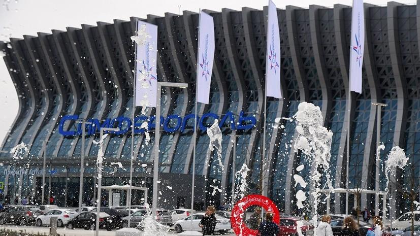 Частота полётов из аэропорта Симферополь выросла на треть