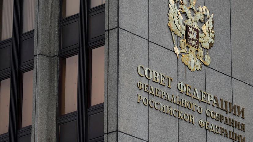 В Совфеде оценили заявление Трампа об отношениях России и США