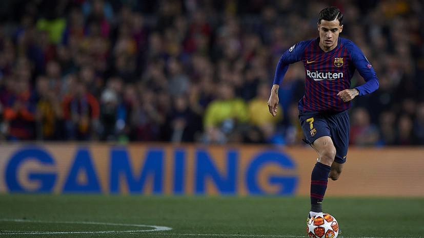 СМИ: Коутиньо намерен покинуть «Барселону»
