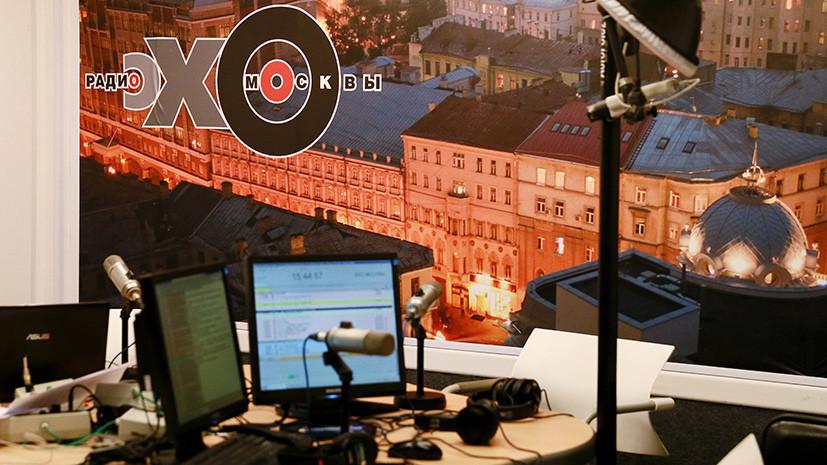 """""""Эхо Москвы"""" оштрафовали на двести тысяч рублей за фейк о коронавирусе"""