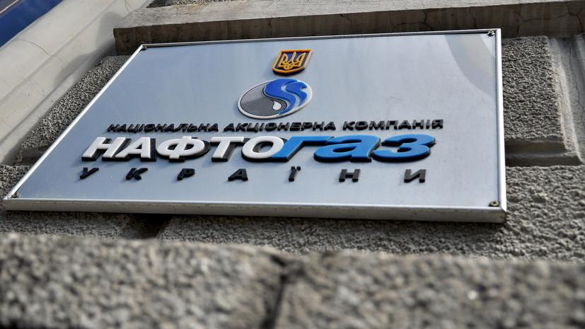 В «Нафтогазе» назвали условие переговоров с «Газпромом»