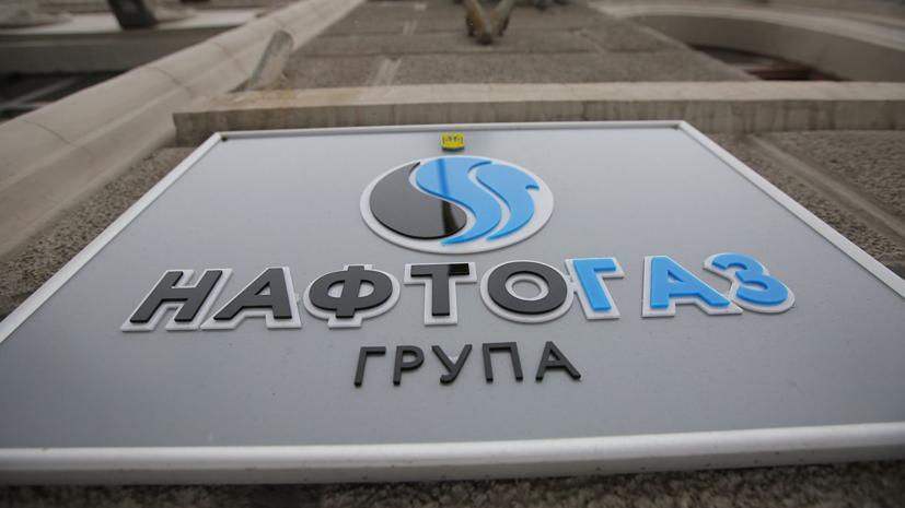 «Нафтогаз» назвал причудливым предложение «Газпрома» о скидках