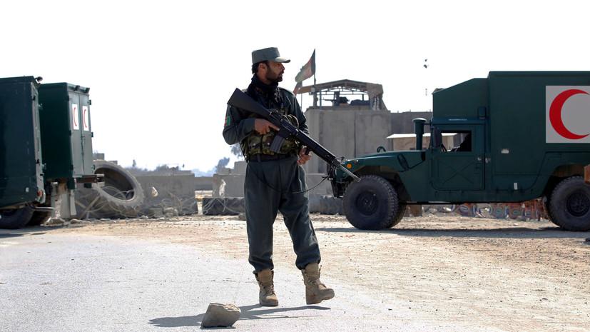 Не менее 15 человек погибли в Афганистане в результате нападения