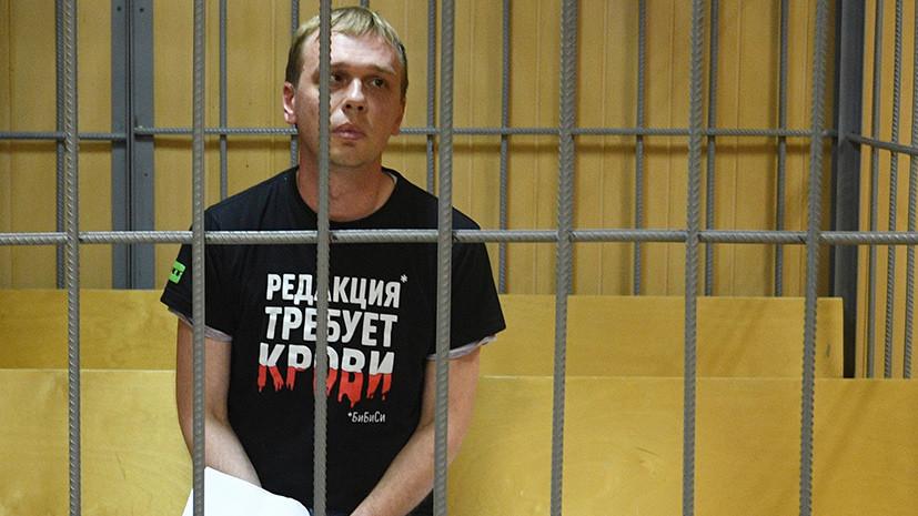 «Освободить в зале суда»: Голунова отправили под домашний арест