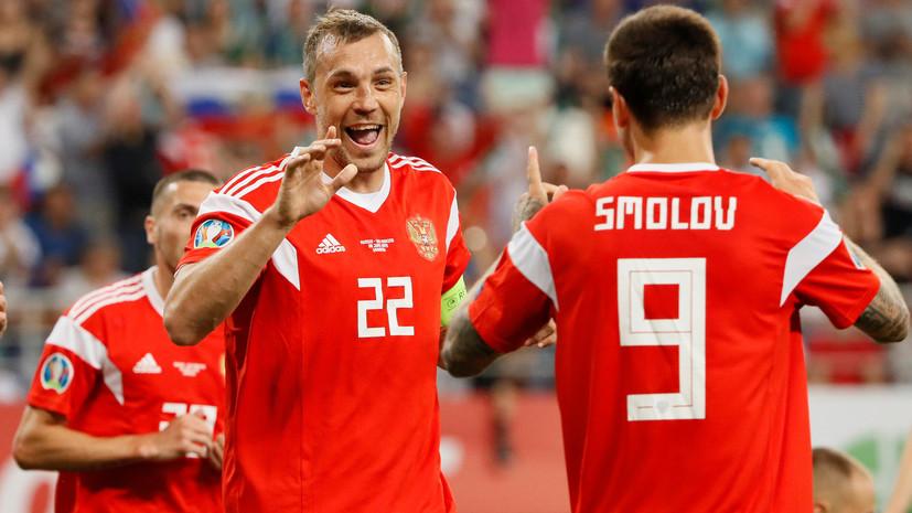 Рекорд результативности: сборная России забила девять мячей Сан-Марино в отборочном турнире Евро-2020