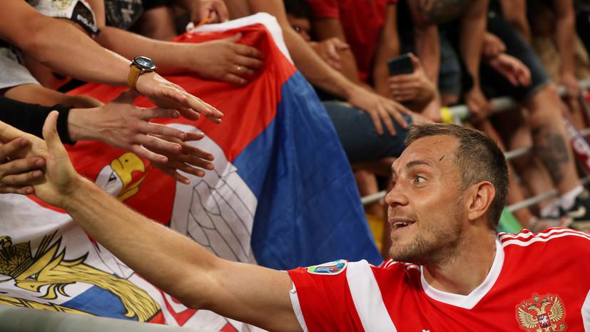 Дзюба стал автором второго покера в истории сборной России по футболу