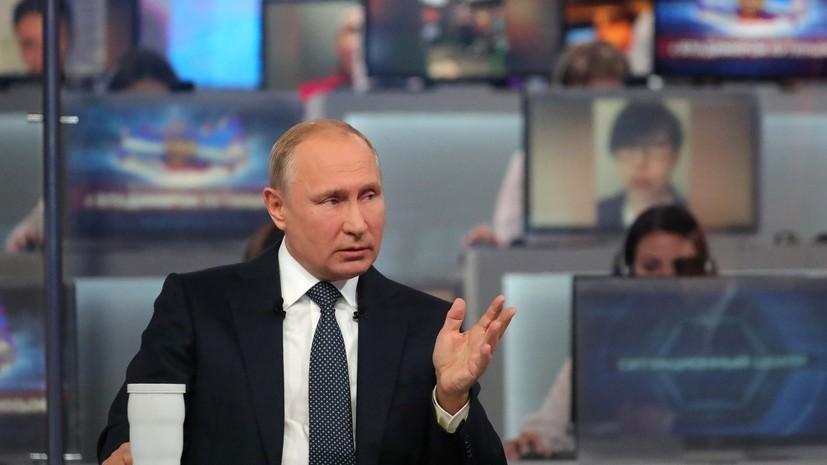 Прямая линия с Путиным состоится 20 июня