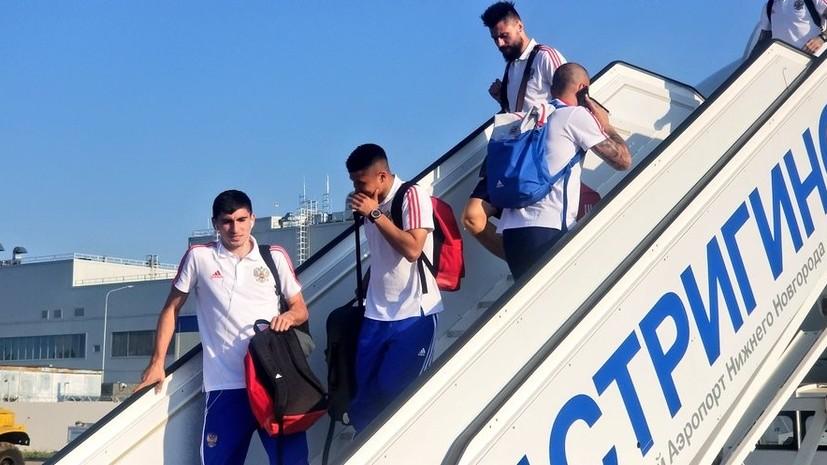 Сборная России по футболу прибыла в Нижний Новгород, где проведёт матч с командой Кипра