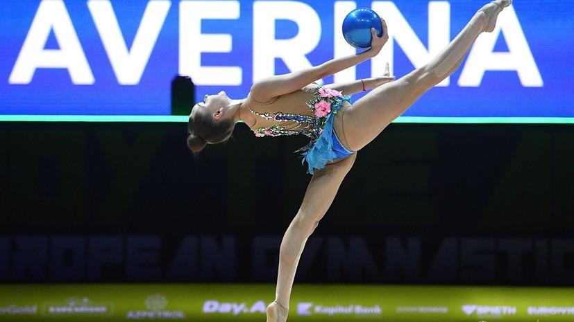 Организаторы этапа Гран-при по художественной гимнастике извинились за инцидент с гимном