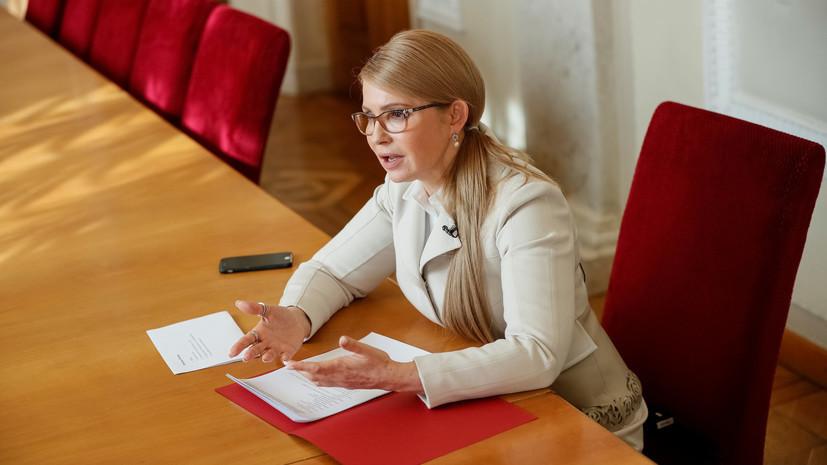 Тимошенко готова создать «коалицию действий» с партией Зеленского