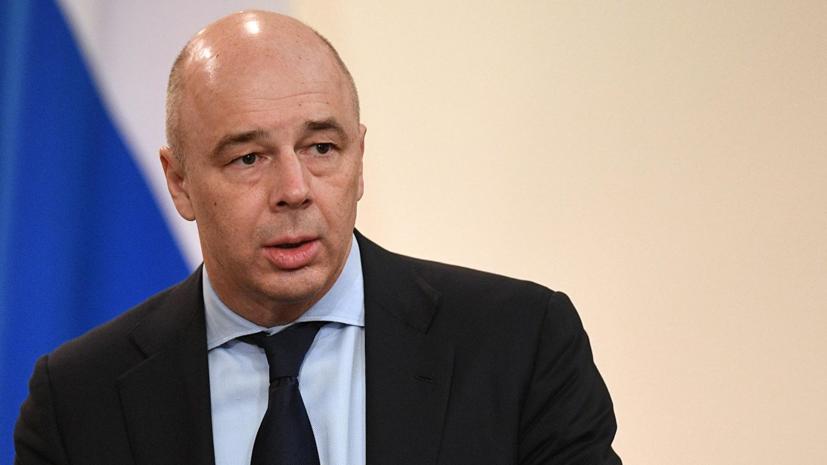Силуанов рассказал о причинах снижения реальных доходов россиян