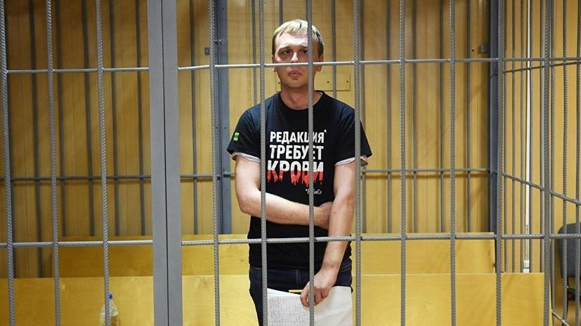 В Кремле следят за делом журналиста Голунова