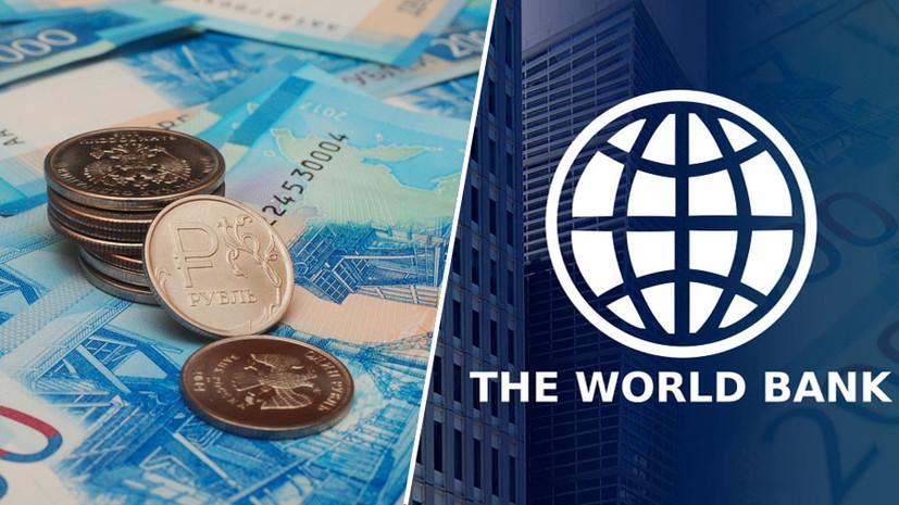 Оценка факторов: почему Всемирный банк прогнозирует сдержанный рост экономики России в ближайшие годы