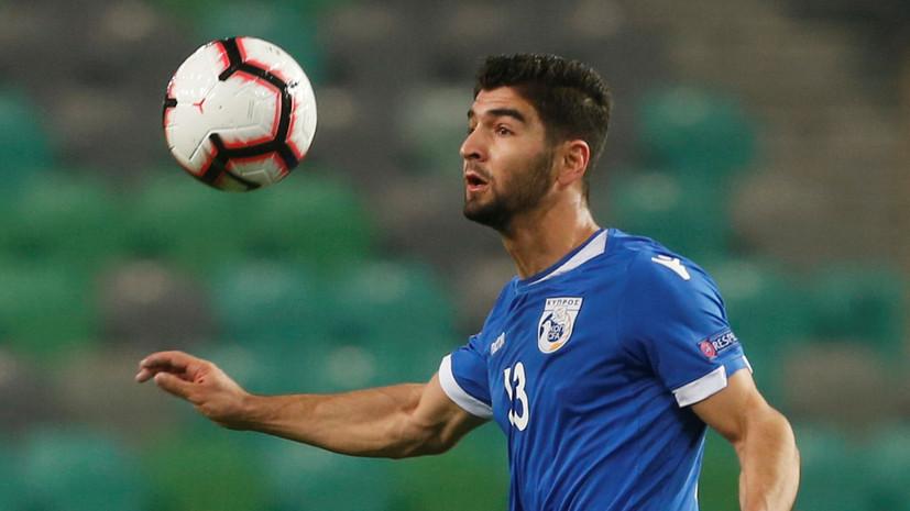 Футболист сборной Кипра назвал Россию серьёзным соперником