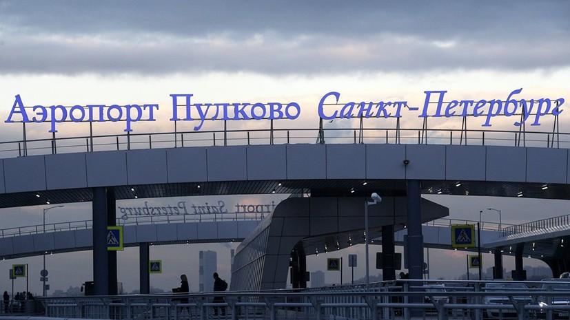 Аэропорт Пулково обслужил 3,2 тысячи рейсов во время ПМЭФ