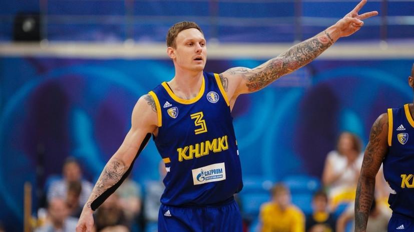 Баскетболистов «Химок» ограбили во время финального матча Единой лиги ВТБ