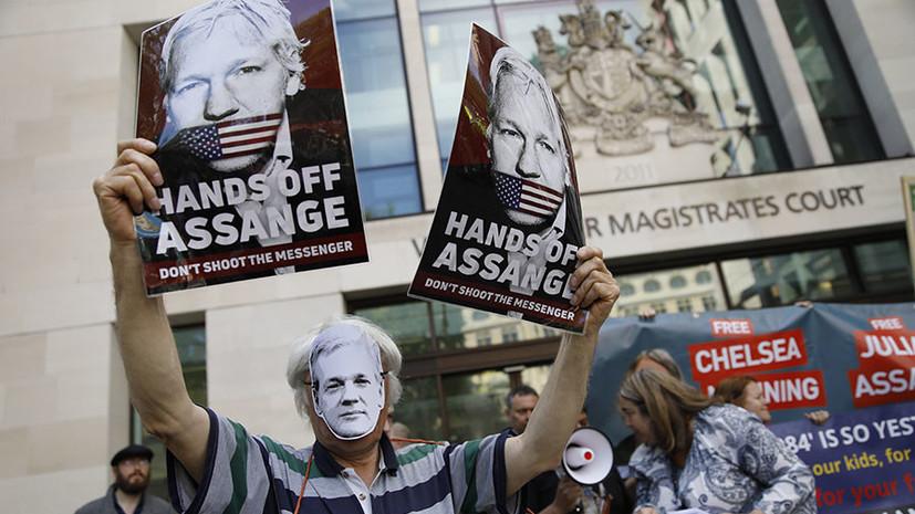 «Не будет основания отказать»: СМИ сообщили о направленном Минюстом США запросе на экстрадицию Ассанжа