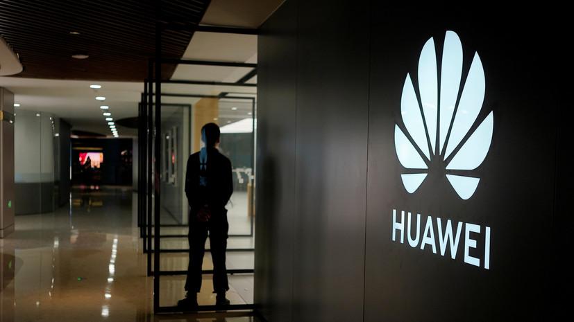 Эксперт прокомментировал ситуацию с Huawei