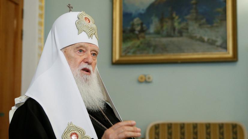 Филарет отказался признать томос об автокефалии новой церкви Украины