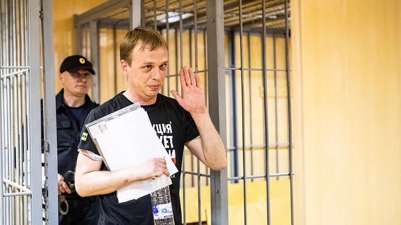 «Обвинения сняты»: уголовное дело Ивана Голунова прекращено
