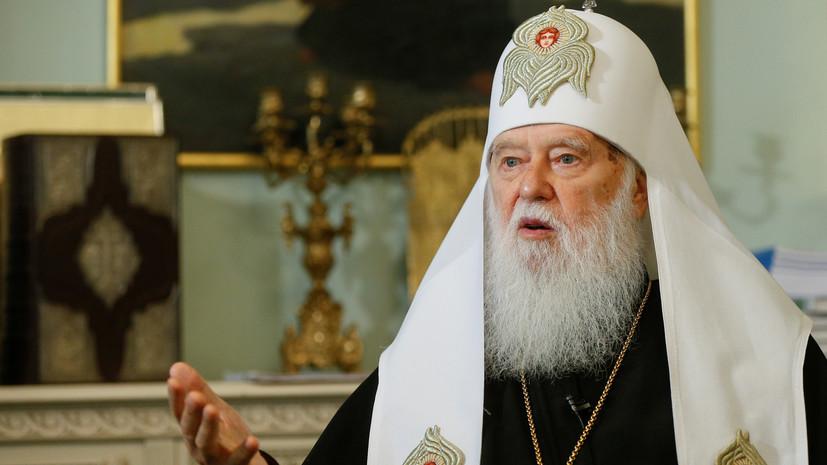 Эксперт прокомментировал отказ Филарета признать томос об автокефалии