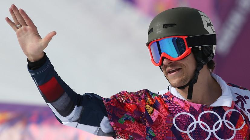 «Признали негодным для соревнований»: почему сноубордист Уайлд может покинуть Россию и вернуться в сборную США