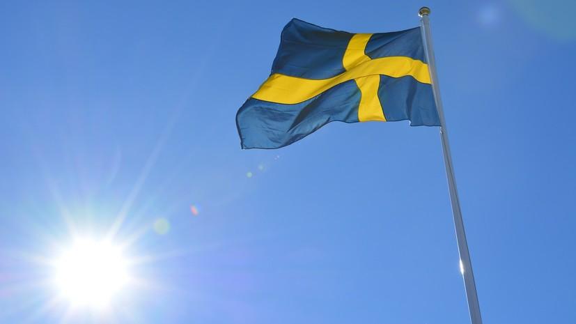 Глава МИД Швеции сравнила отношения с Россией с драматическим танцем