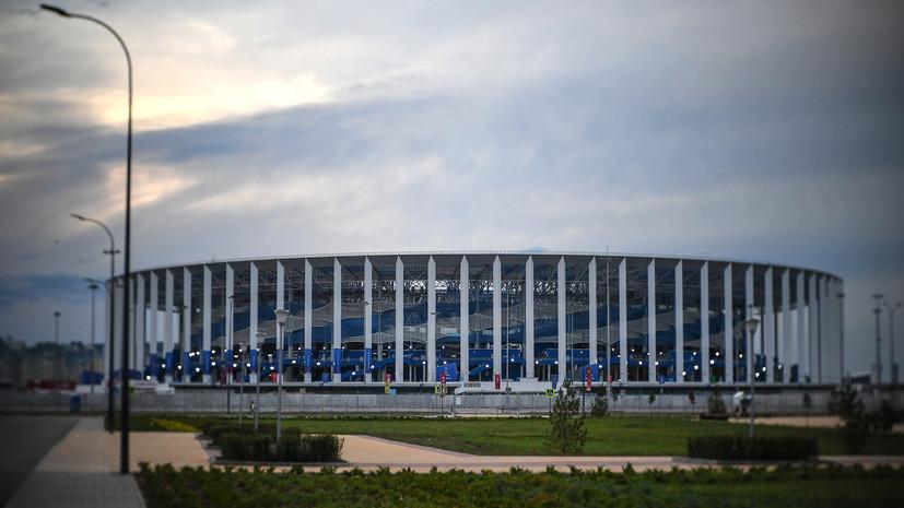 «Внешне город преобразился»: как живёт Нижний Новгород спустя год после ЧМ по футболу