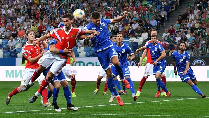 Третья победа подряд: сборная России обыграла команду Кипра в квалификации Евро-2020 по футболу
