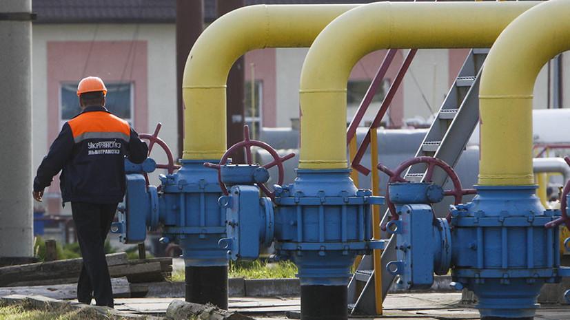 В частном порядке: на Украине предложили новый способ закупки российского газа