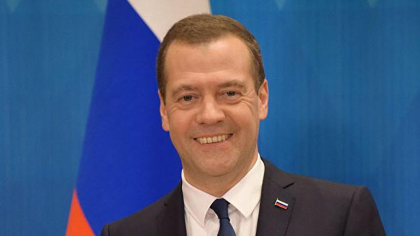 Медведев поздравил граждан с Днём России