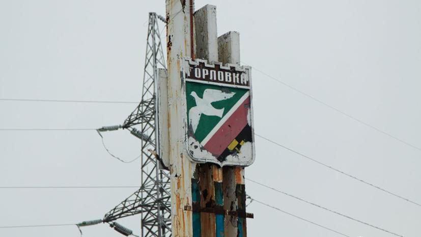 В ДНР сообщили об обстреле украинскими военными окраины Горловки