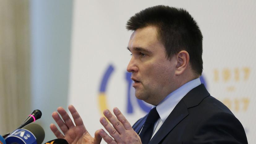 Климкин заявил о необходимости международного присутствия в Крыму
