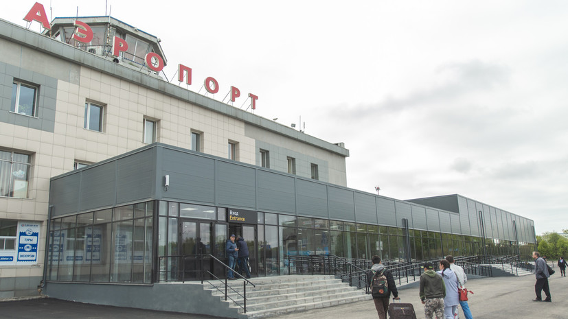 В Петропавловске-Камчатском заработал обновлённый терминал международного аэропорта