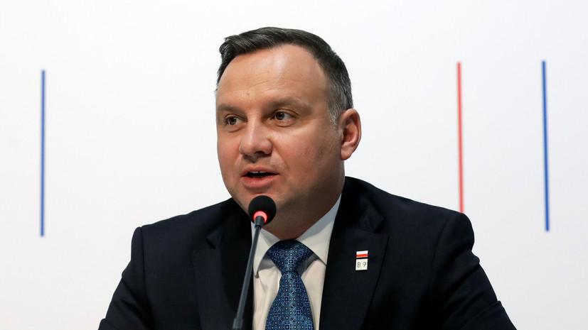 Дуда рассказал об отношениях России и Польши