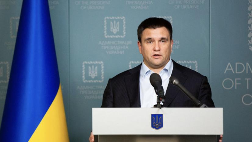 Климкин оценил предложенного Зеленским кандидата на пост главы МИД