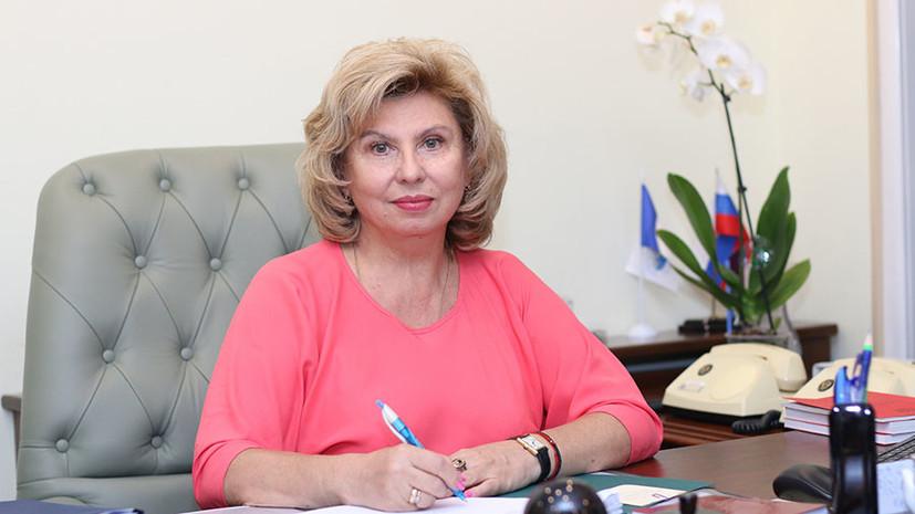 «Мы начали новый диалог»: омбудсмен Татьяна Москалькова — об отношениях с Украиной и россиянах за границей