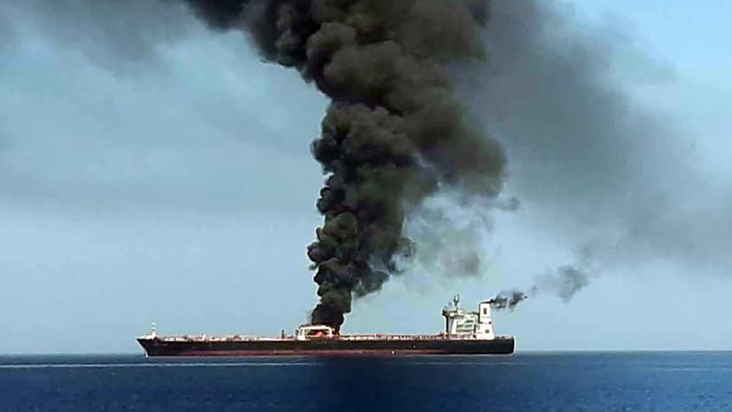 На борту загоревшегося в Оманском заливе танкера было 11 россиян