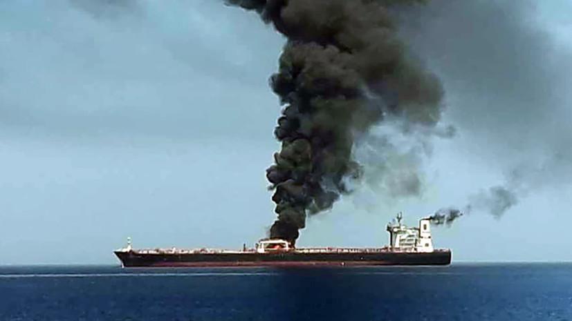 «Подозрительно — слишком мягкое слово»: что известно об инциденте с танкерами в Оманском заливе