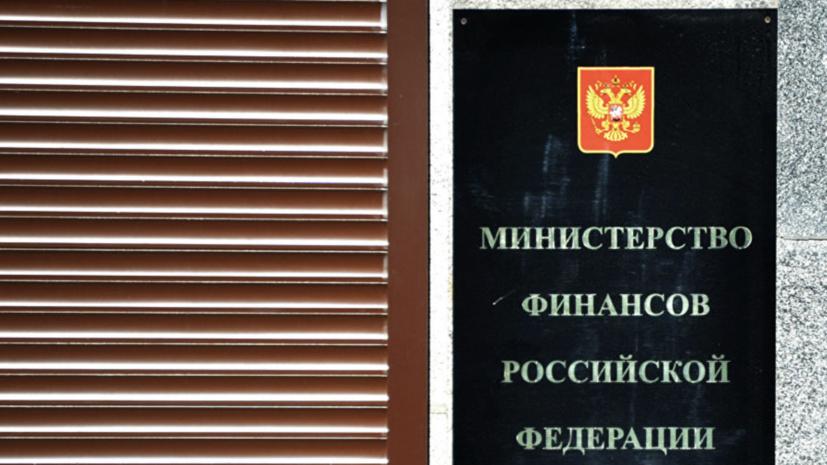 Минфин сообщил о профиците бюджета России