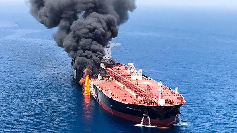 Спасённые с танкера в Оманском заливе россияне не пострадали