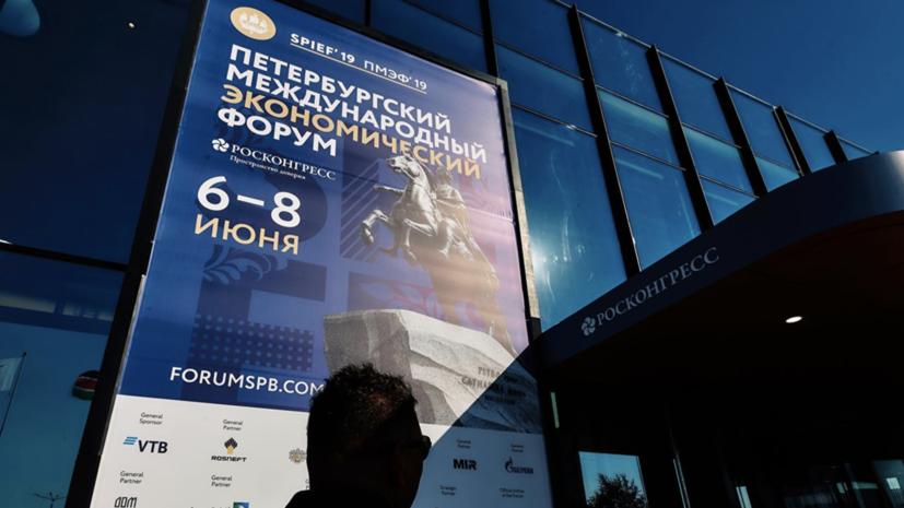 Организаторы подвели итоги ПМЭФ-2019