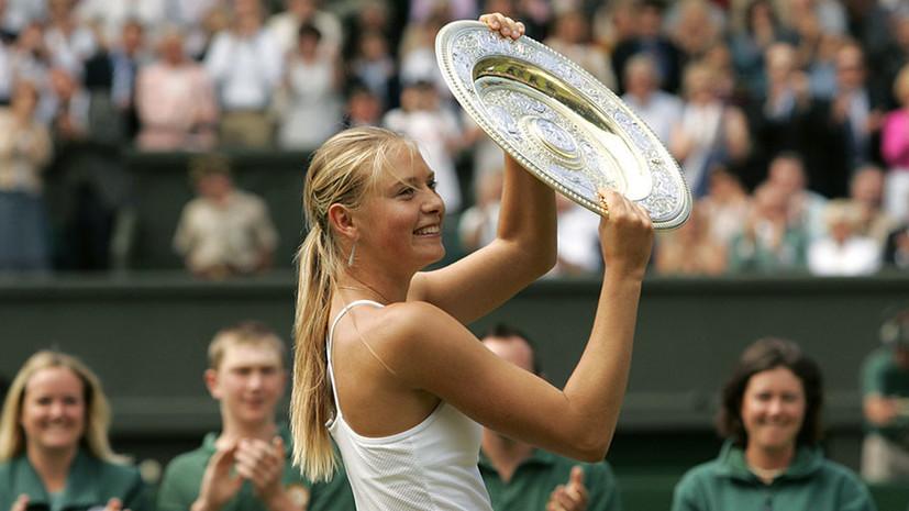 Начало новой эпохи: 15 лет назад Шарапова выиграла Уимблдон