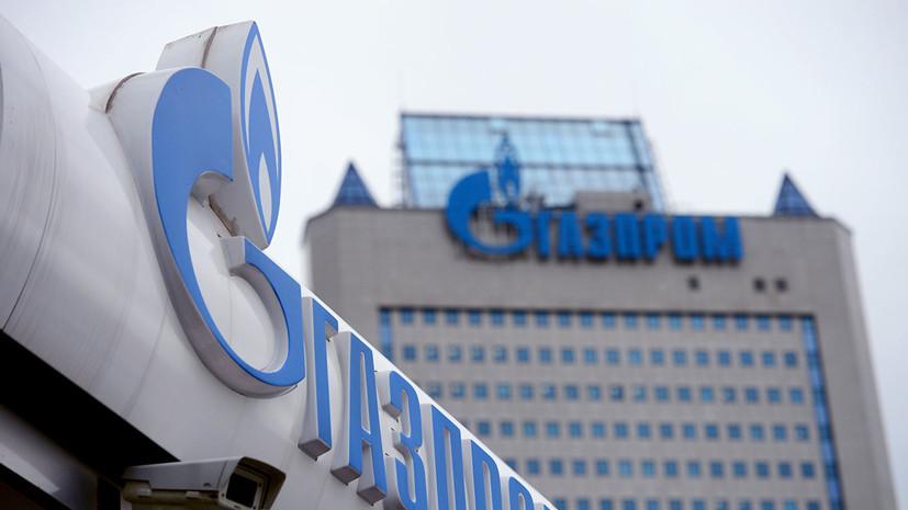 Киеву предложили мировое соглашение по разбирательствам с «Газпромом»