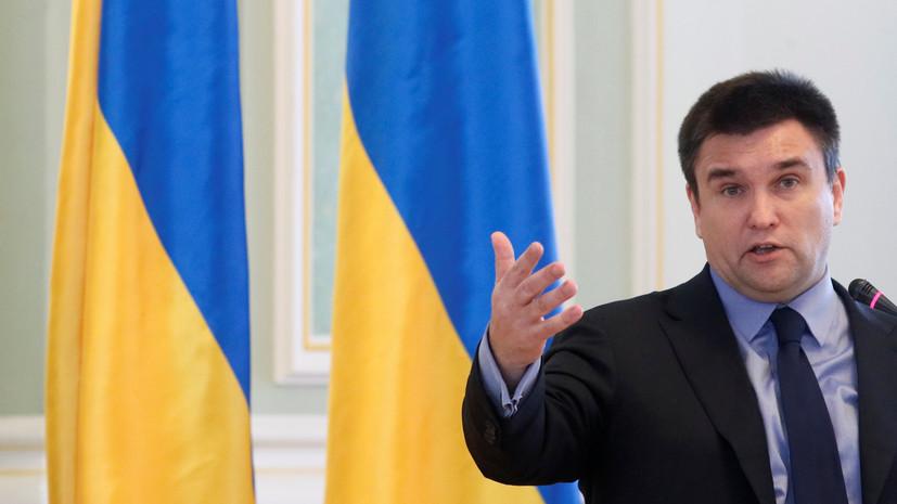 Климкин заявил о попытке России «ухудшить позиции» Зеленского