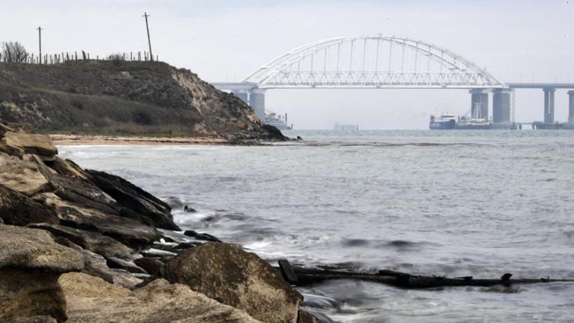 В ГД оценили позицию Киева по проходу кораблей в Керченском проливе