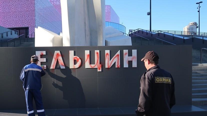 Мужчина осквернил памятник Ельцину в Екатеринбурге