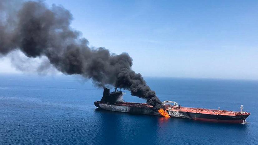 «Шито белыми нитками»: США предъявили «доказательства» причастности Ирана к пожару на танкерах